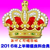 2016-kamiyuuryou